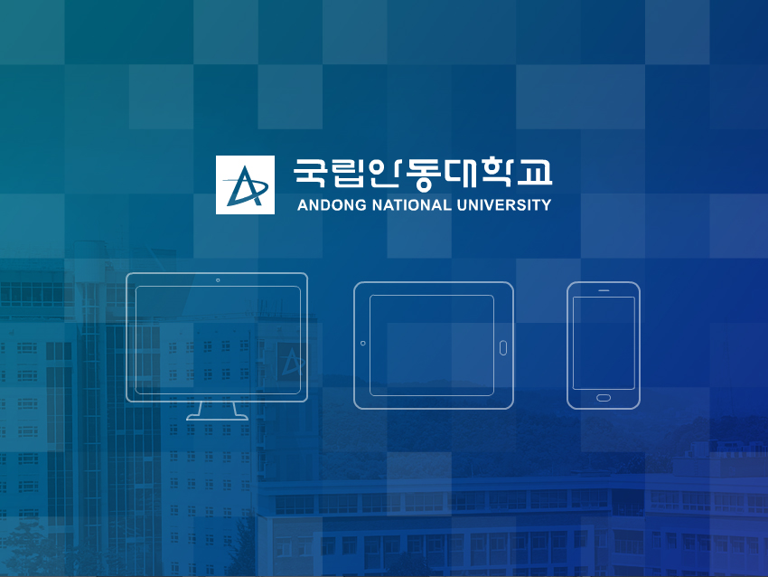 ANDONG NATIONAL UNIVERSITY WEBSITE 관련 이미지
